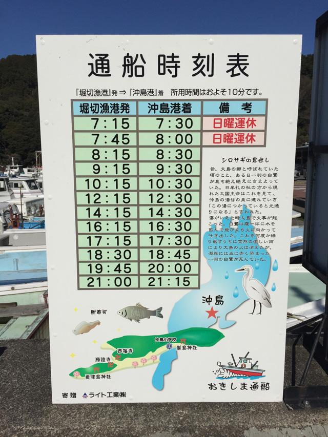 沖島行き船時刻表