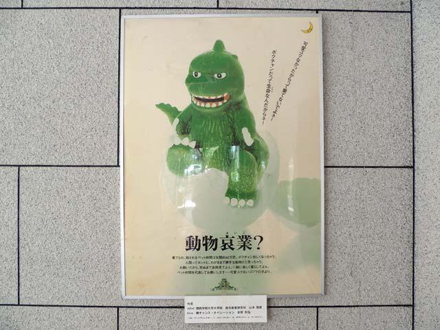 愛護センターにあったポスター