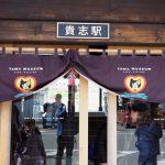 猫のたまが駅長をする和歌山の駅