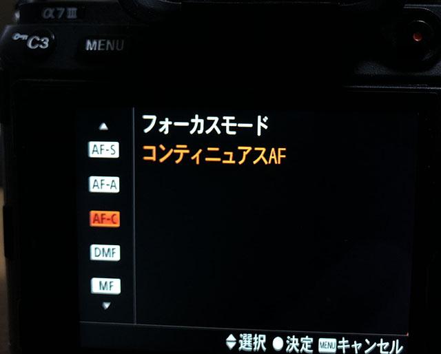 SONY α7Ⅲ AF-Cモード
