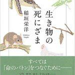 生き物の生態を死に様を通じて解説する目からウロコの良書